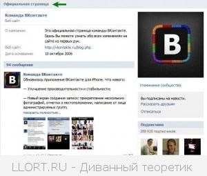 Скришнот публичной страницы команды ВКонтакте