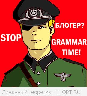 "Граммар наци в раздумье над словом ""блоггер"""