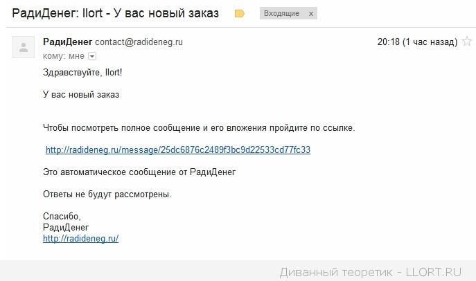 Письмо от Радиденег