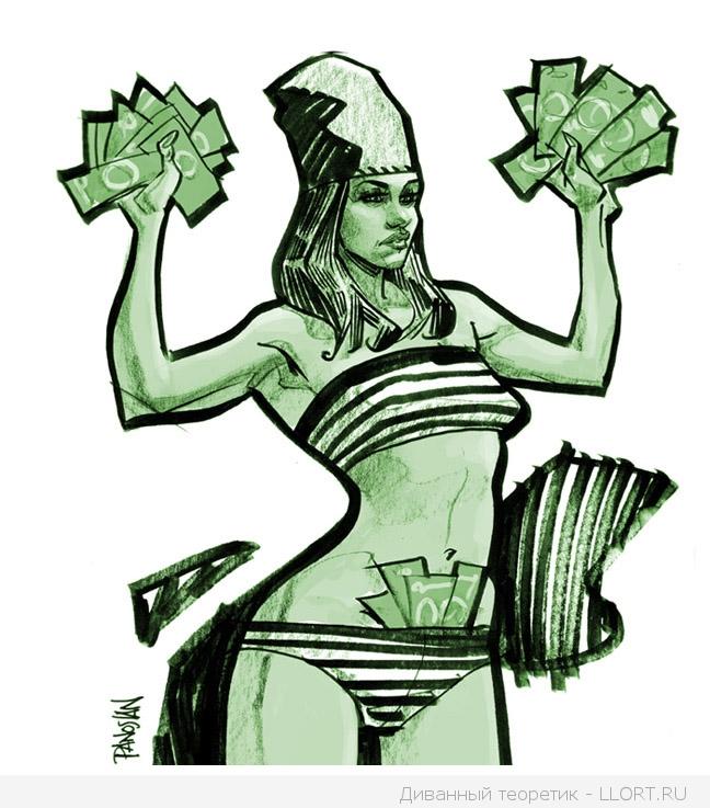 Финансовый стриптиз