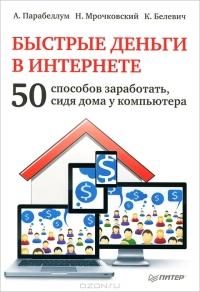 50 способов заработка