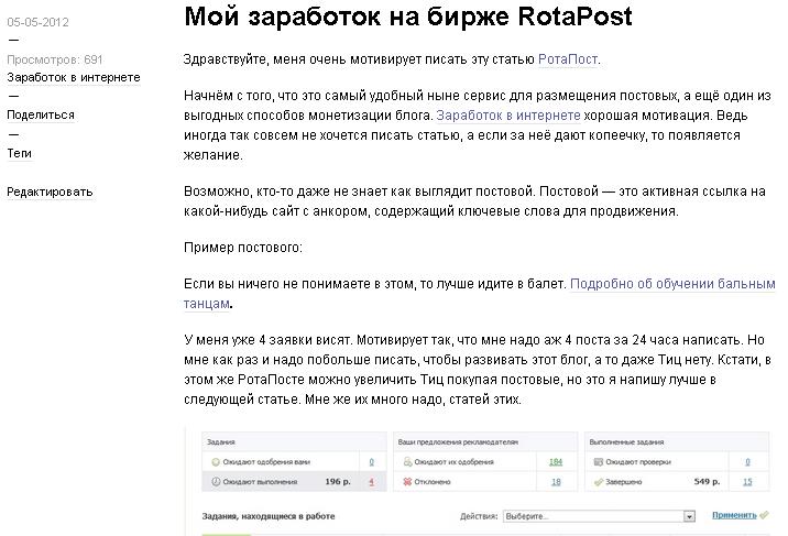 Ротапост