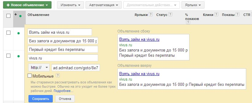Реклама партнерских ссылок в adwords
