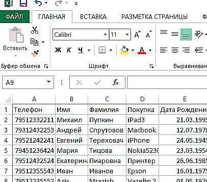 Excel база номеров