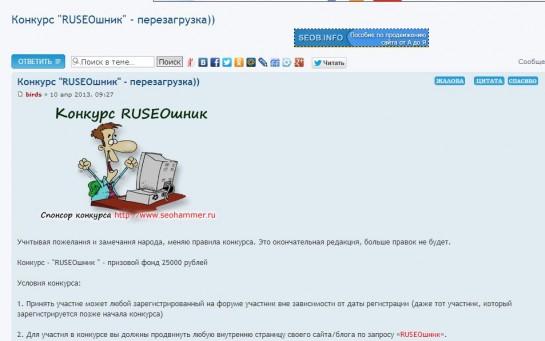 ruseo