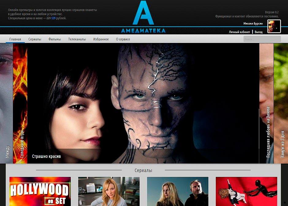 Обзор сайта Амедиатека