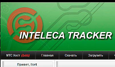 Inteleca tracker