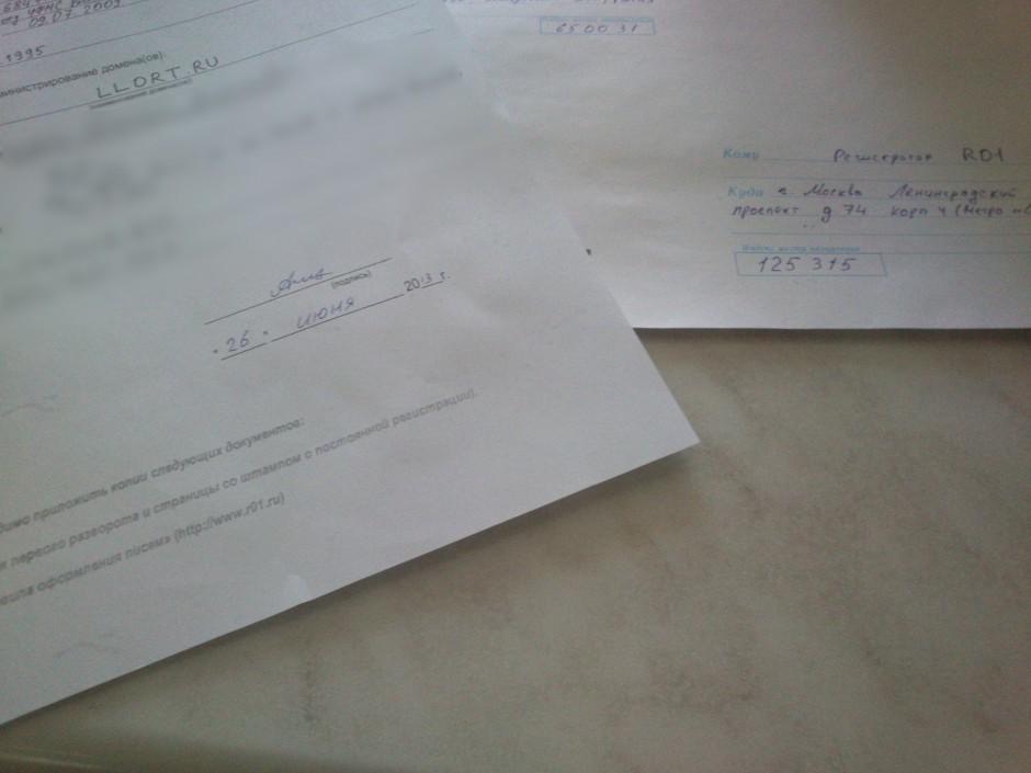 договор и письмо