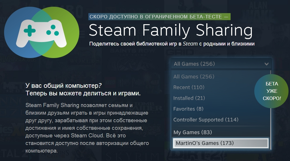 steamfamilysharinh