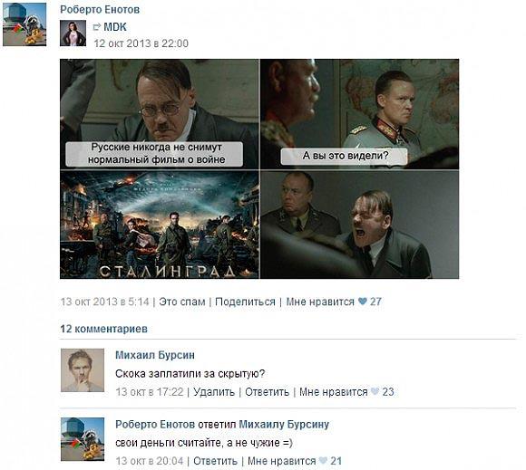 сталинград пиарится на мдк