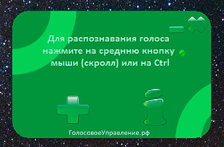 интерфейс Speaker