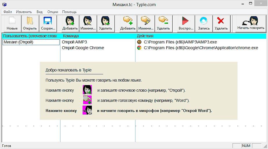интерфейс-Typle