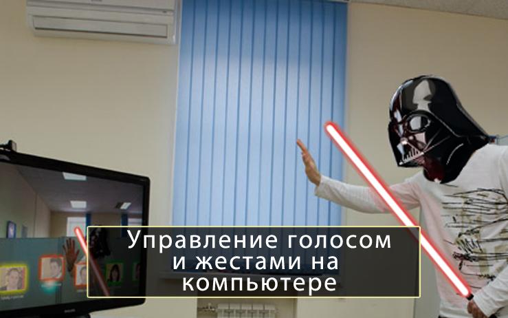 Управление компьютером по веб камере программу