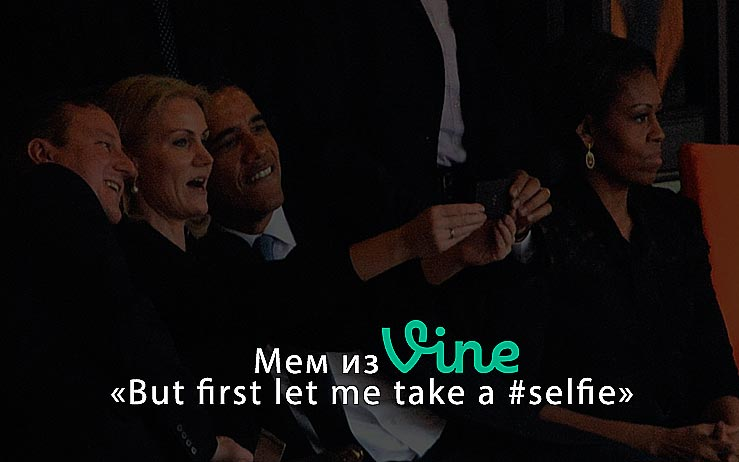 Мем из Vine «But first let me take a selfie»