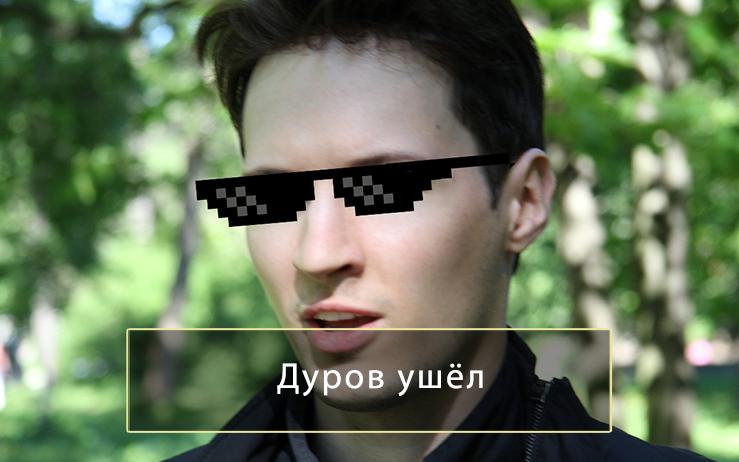 Дуров ушёл из ВК