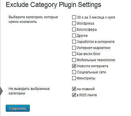 Настройка исключения категории из сайта