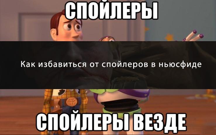 Спойлеры в ВКонтакте