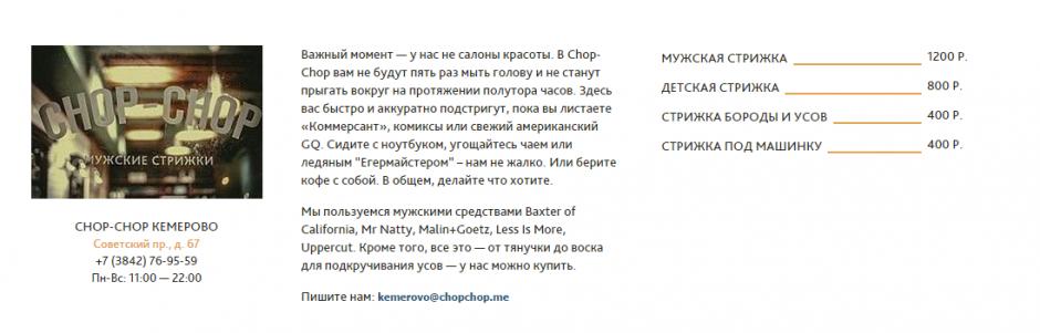 2014-09-23 03-17-14 Chop-Chop - Google Chrome