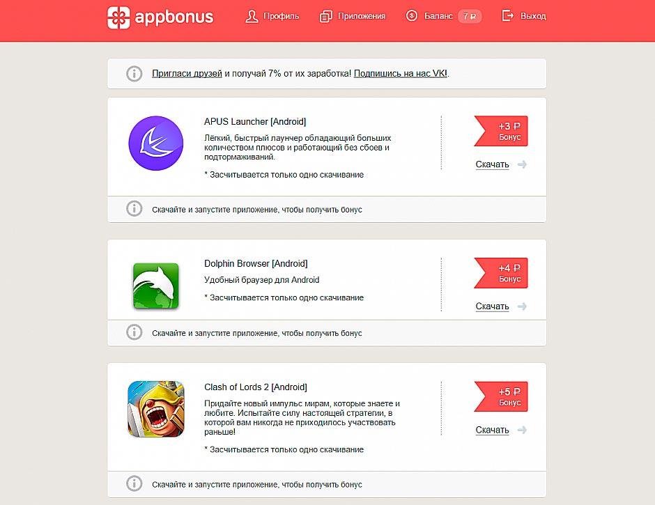 AppBonus – скачивай мобильные приложения, зарабатывай деньги!