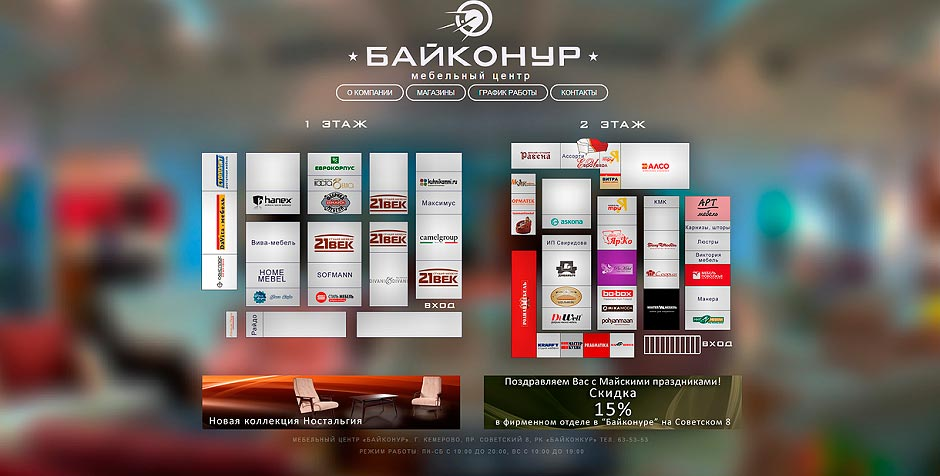 Мебельный центр «Байконур» Все стили и направления мягкой и корпусной мебели