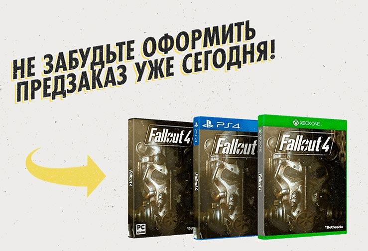 Fallout 4 объявление
