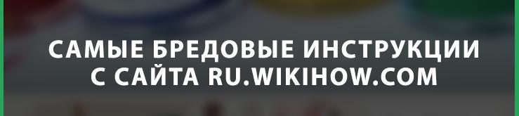 Смешные инструкции c сайта wikiHow