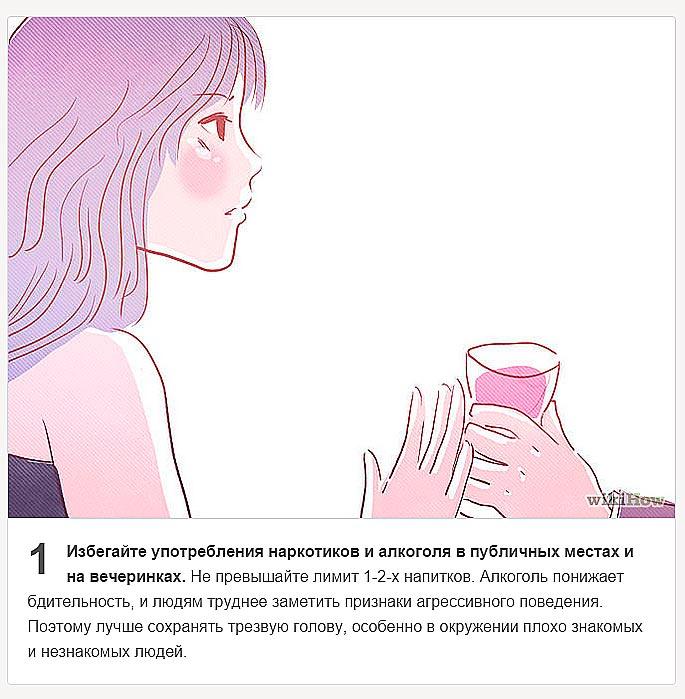 Как предотвратить изнасилование во время свидания