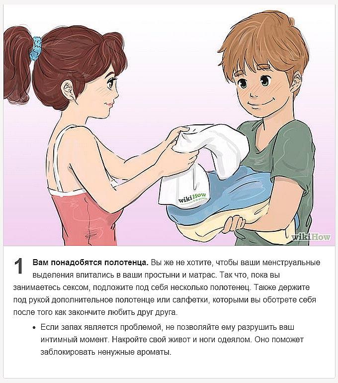 Как заниматься сексом во время месячных