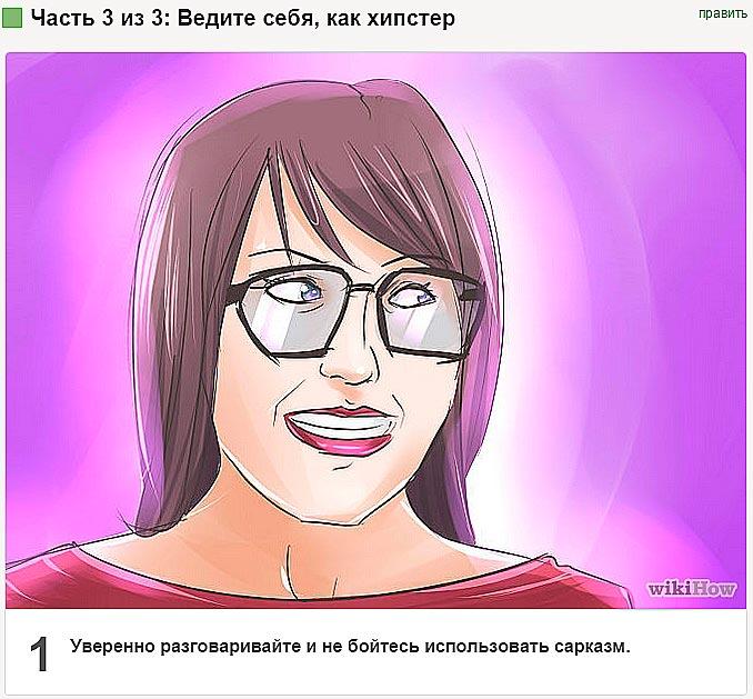 Как быть девушкой дотера