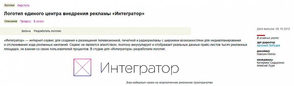 Логотип «Интегратора»
