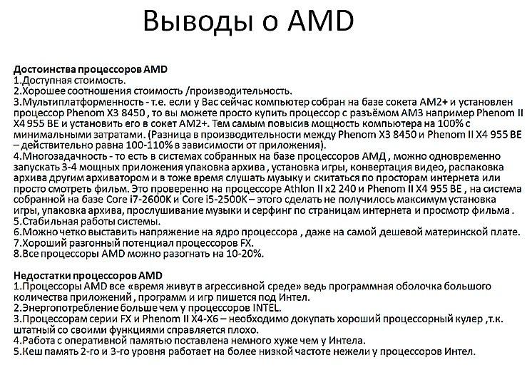 Выводы о AMD