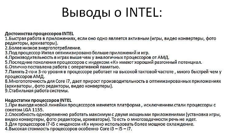 Выводы о Intel