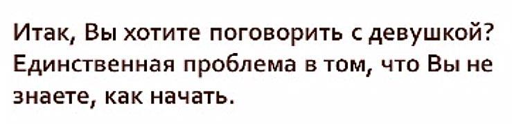 kak-razgovarivat-s-devushkoj-po-telefonu2