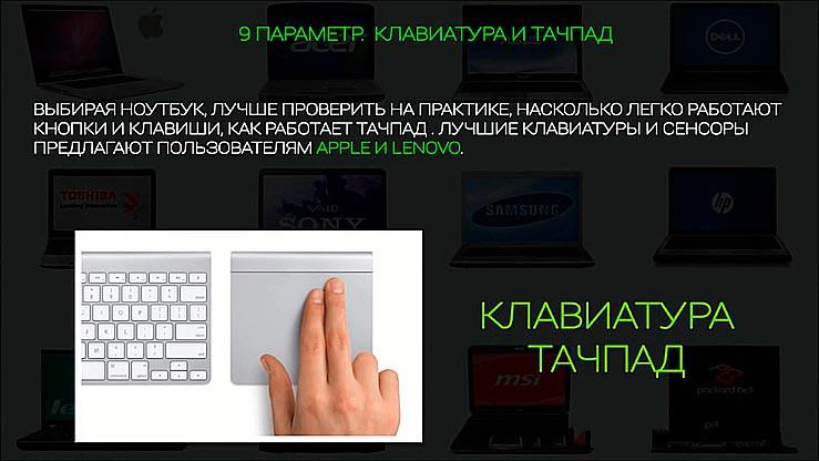 9 параметр. Клавиатура и тачпад