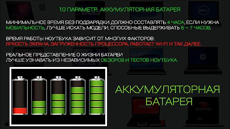 10 параметр. Аккумуляторная батарея