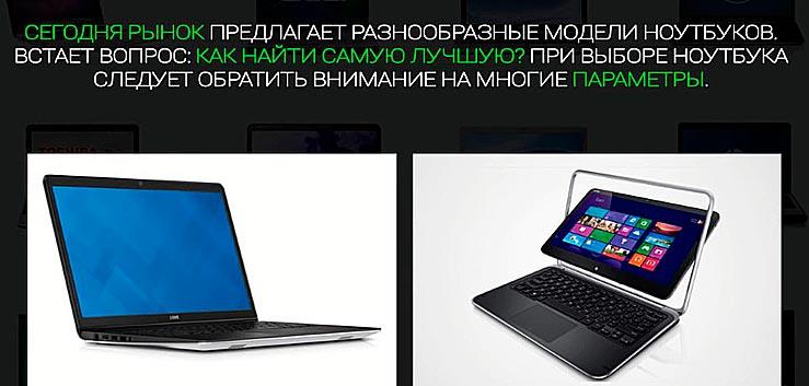 Параметры выбора ноутбука