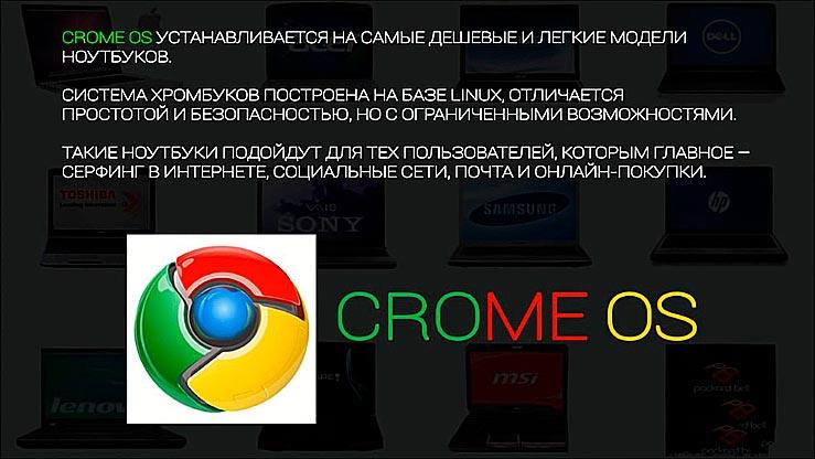 CROME OS