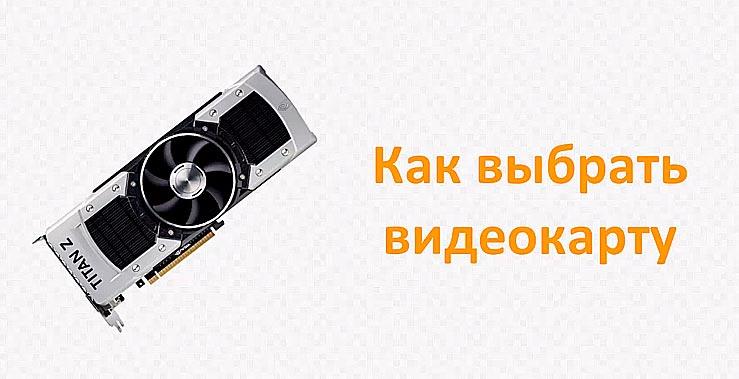 Как выбрать видеокарту