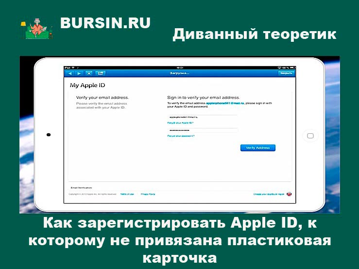 Как создать Apple ID без пластиковой карты