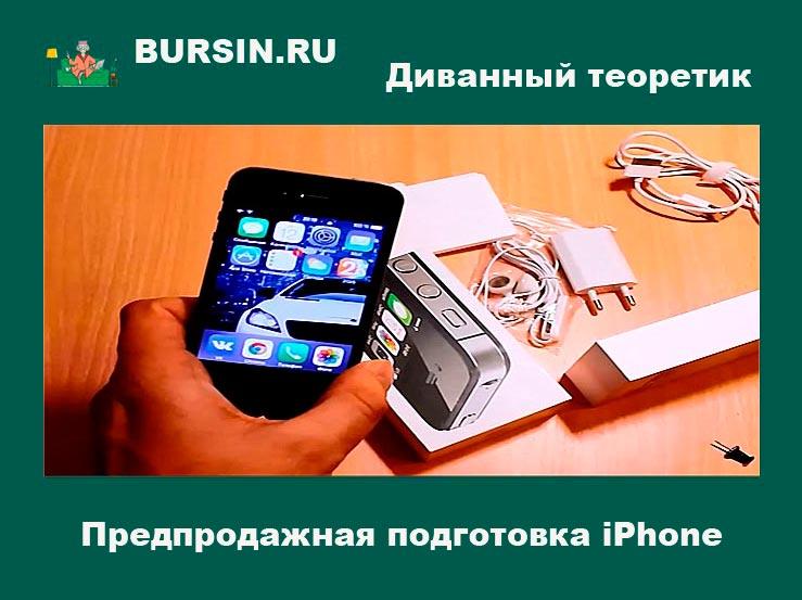 Предпродажная подготовка iPhone