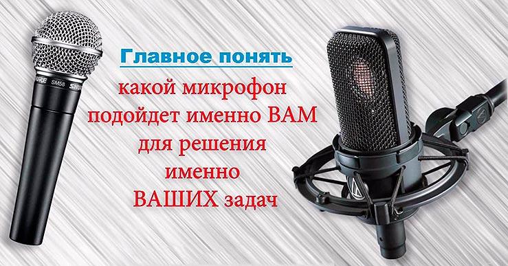 Какой микрофон подойдёт именно Вам