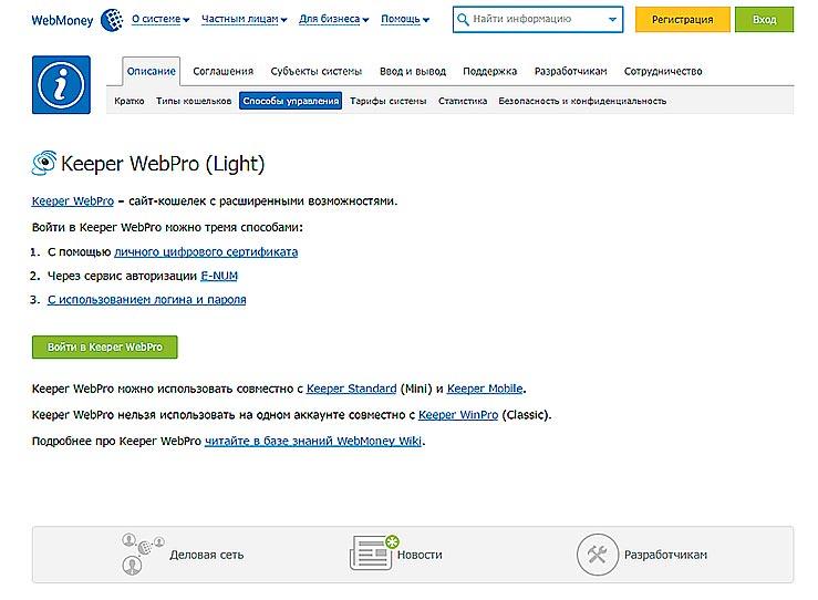 Webmoney Keeper Light