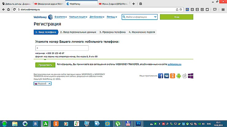 регистрация на ресурсе webmoney