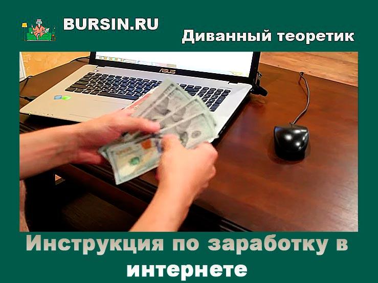 инструкция заработок в интернете