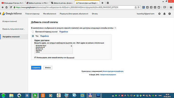 чек от Google AdSense