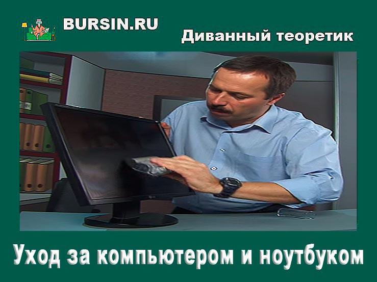 Уход за компьютером и ноутбуком