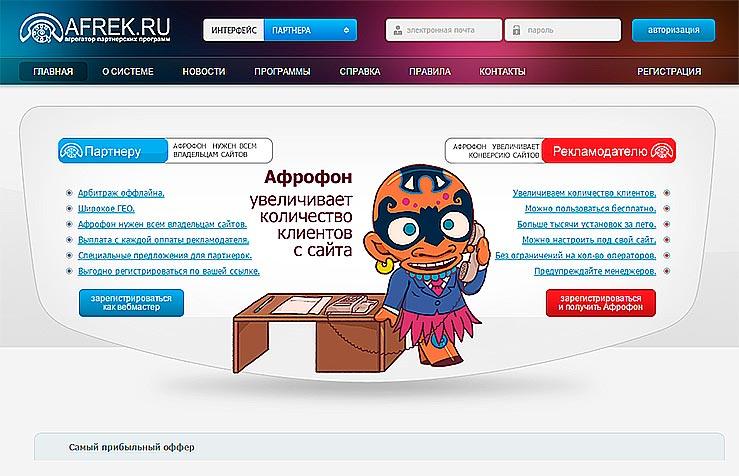 afrek.ru