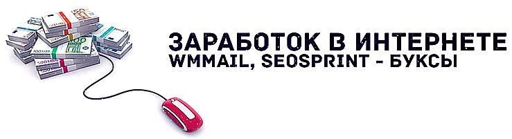 WMmail и seosprint