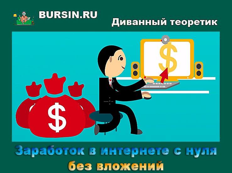 Как заработать на в интернете с нуля ставки транспортного налога новосибирск 2014