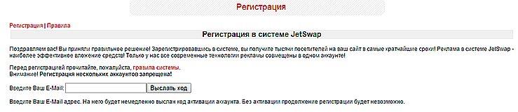 Регистрация в системе jetswap
